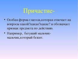Презентация по русскому языку на тему Причастие класс  Причастие Особая форма глагола которая отвечает на вопросы какой какая какие