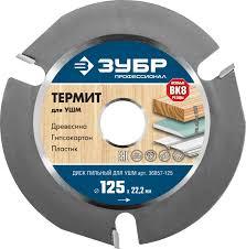 """<b>Диск пильный</b> для УШМ """"ТЕРМИТ-3"""", 125х22,2мм, 3Т, <b>ЗУБР</b> ..."""