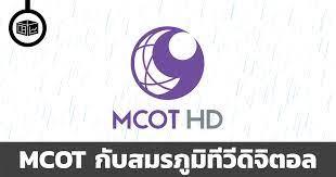 MCOT และสมรภูมิทีวีดิจิตอล | ลงทุนศาสตร์ Investerest.co