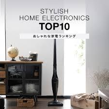 おしゃれ家電ランキングtop10 家電特集 家具インテリアの総合通販