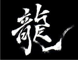 龍 ぱんつはかせ さんのイラスト ニコニコ静画 イラスト