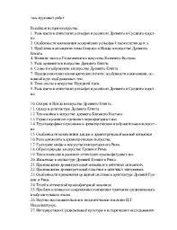 Темы курсовых работ Всеобщая история искусства