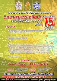 ข่าวประกาศ สสวท. - สมัครสอบเพื่อคัดเลือกเป็นผู้แทนประเทศไทย ไปแข่งขัน วิทยาศาสตร์โอลิมปิกระหว่างประเทศ