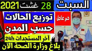 الحالة الوبائية في المغرب اليوم | بلاغ وزارة الصحة | عدد حالات فيروس كورونا  السبت 28 غشت 2021 - YouTube