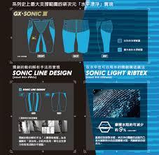 Mizuno Gx Sonic 3 Size Chart Mizuno Gx Sonic Iii Males Race Jammers Mr