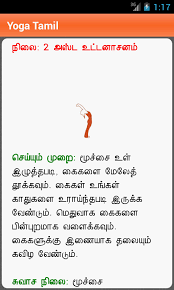 yoga tamil 1 1 screenshot 3
