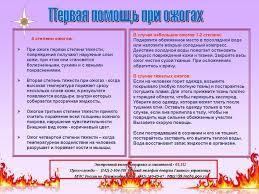 Тема № Оказание первой помощи при переломах ожогах шоке  ожоги