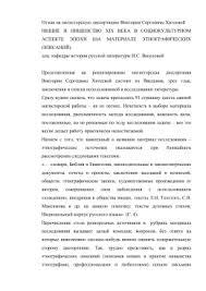Протокол заседания при приеме диссертации к защите Отзыв на магистерскую диссертацию Виктории Сергеевны