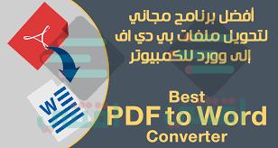 تتيح للمستخدمين تحويل محتوى ملفات الباور بوينت إلى ملف وورد دون الحاجة إلى أى برامج نهائيا، موضحا أنه لفعل ذلك فعلى المستخدم اتباع الخطوات التالية: أفضل برنامج مجاني لتحويل ملفات Pdf إلى Word للكمبيوتر اقتني