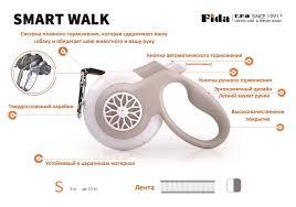 <b>Smart Walk</b>