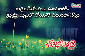 gud night images with es in telugu images