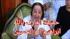العارف بالله ابراهيم ابو الحسين - YouTube