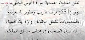 وظائف الحرس الوطني 1442 || شروط وخطوات التقديم في وظائف الشؤون الصحية - مصر  فور