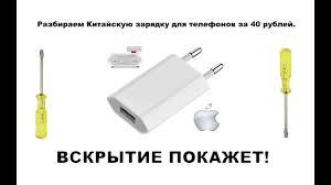 разбираем китайскую зарядку для телефонов за 40 рублей