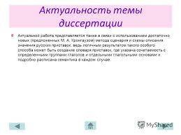 Презентация на тему Семантические структуры сербских и русских  5 Актуальность темы диссертации Актуальной работа представляется