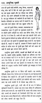 essay on ldquo modern girl rdquo in hindi