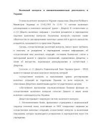 Валютный контроль и внешнеэкономическая деятельность в Украине  Валютный контроль и внешнеэкономическая деятельность в Украине реферат по теории государства и права скачать бесплатно собственность