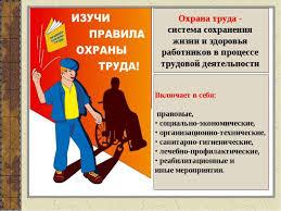 Реферат Правовые основы охраны труда  Правовые основы охраны труда в рб реферат
