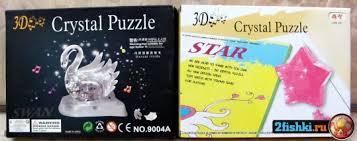 Настольные игры. 3D <b>Crystal</b> Puzzle. Звезда (38 деталей ...