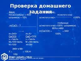 Презентация к уроку Обобщение темы Неметаллы галогены  Проверка домашнего задания Дано Решение m caco 3 образ 400г m