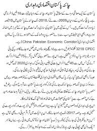benefits of pak economic corridor in urdu