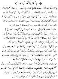 benefits of pak economic corridor in urdu
