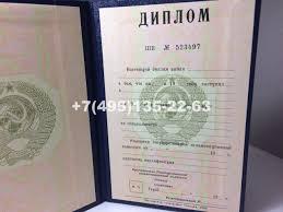 Купить диплом Диплом о высшем образовании СССР до в Москве  Диплом о высшем образовании СССР до 1996 года