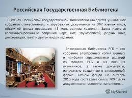 Презентация на тему Российская Государственная Библиотека  Российская Государственная Библиотека Электронная библиотека диссертаций 2 Российская Государственная Библиотека