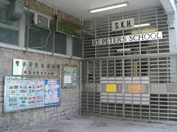 front door gateFileHK STT SKH St Peter School Front door gate ajpg  Wikimedia