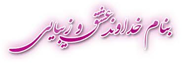Image result for تصاویر ویژه عید مبعث