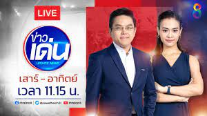 LIVE!! รายการ #ข่าวเด่นช่อง8 วันที่ 3 เมษายน 2564 เวลา 11.15 น. - YouTube