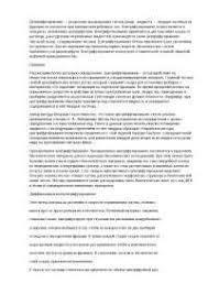 Дипломные работы из Биология Биология и химия docsity Банк  Центрифугирование Молекулярная биология