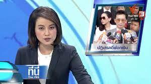 ที่นี่ Thai PBS : ประเด็นข่าว ( 5 พ.ย. 61) - YouTube
