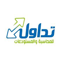 برنامج تداول للمحاسبة والمستودعات