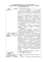Темы магистерских диссертаций на  Аннотация рабочей программы дисциплины Б1 ДВ10 1