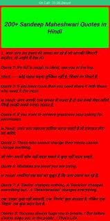 300 Sandeep Maheshwari Motivational Quotes Hindi For Android Apk