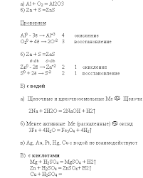 Интегрированный урок химия английский язык по теме Металлы  Вывод Ме стоящие в ряду напряжений левее водорода вытесняют его из растворов кислот а стоящие правее не вытесняют водород из растворов кислот