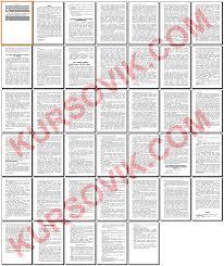 Конституционное право России КПРФ Рефераты контрольные  Готовые контрольные работы по конституционному праву