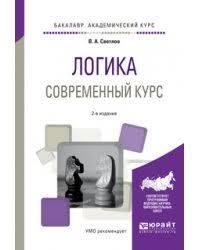 Книга Логика диссертации Учебное пособие купить на azon  Логика Современный