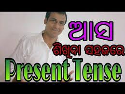 Odia To English Tense Chart Pdf Download Tense Chart In Odia Present Tense Its Application Learn Basic English Grammar In Odia Oriya