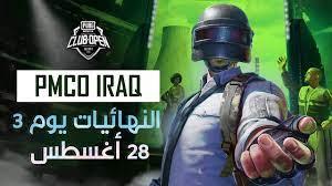 العربية] PMCO العراق النهائيات اليوم 3   دوري الخريف   PUBG MOBILE Club  Open 2021 - YouTube