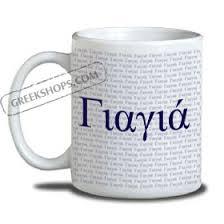 Yiayia Coffee Mug for Grandmother in Greek