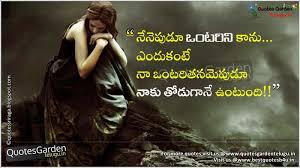 Feeling Alone Telugu Quotes Quotes Garden Telugu Telugu Quotes