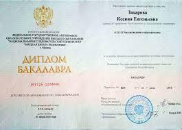 Реквизиты диплома об образовании это регистрационный номер проставляемый по книге регистрации выдаваемых дипломов Документ подписывает председатель квалификационной комиссии бланки дипломов