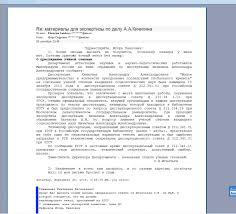Заявление И П Сафронова Вольное сетевое сообщество Диссернет   экспертная комиссия стала рассматривать текст диссертации Кичигина А А якобы присланного из РГСУ в качестве основного хотя он совершенно не обладал
