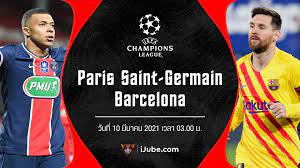 ถ่ายทอดสดฟุตบอล ยูฟ่าแชมเปียนส์ลีก 2020-21 ปารีส แซ็ง