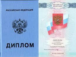 Купить диплом техникума в Иркутске срочно Диплом техникума
