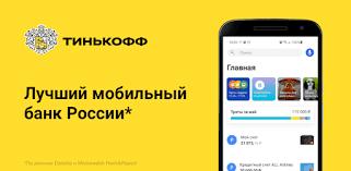 Приложения в Google Play – Тинькофф