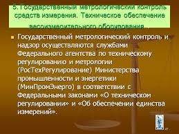 Загрузить Государственный метрологический контроль и надзор курсовая Популярные видео запросы