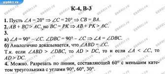ГДЗ по геометрии класс Зив Б Г Контрольная работа вариант  ГДЗ по геометрии 7 класс Зив Б Г Контрольная работа 4 вариант 1 4 Контрольная работа 4 3